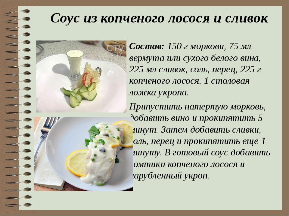Соус из копченого лосося и сливок Состав: 150 г моркови, 75 мл вермута или су...