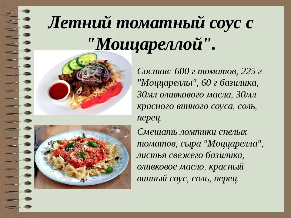 """Летний томатный соус с """"Моццареллой"""". Состав: 600 г томатов, 225 г """"Моццарелл..."""