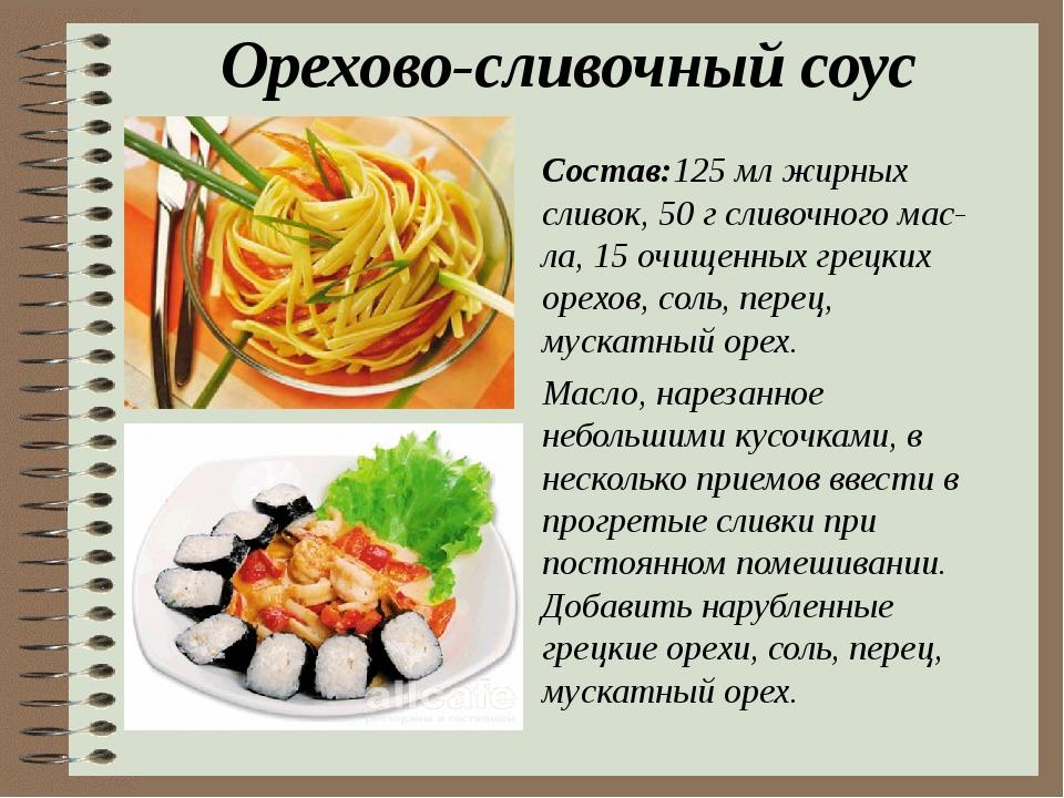 Орехово-сливочный соус Состав:125 мл жирных сливок, 50 г сливочного масла, 1...