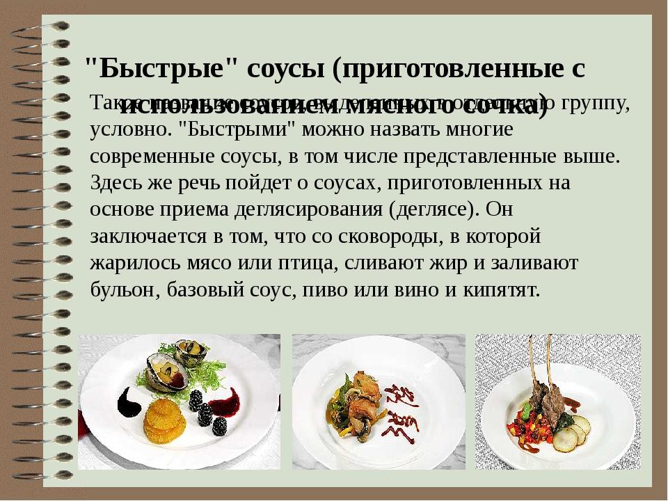 """""""Быстрые"""" соусы (приготовленные с использованием мясного сочка) Такое названи..."""