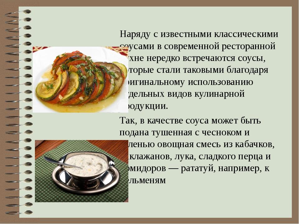 Наряду с известными классическими соусами в современной ресторанной кухне нер...