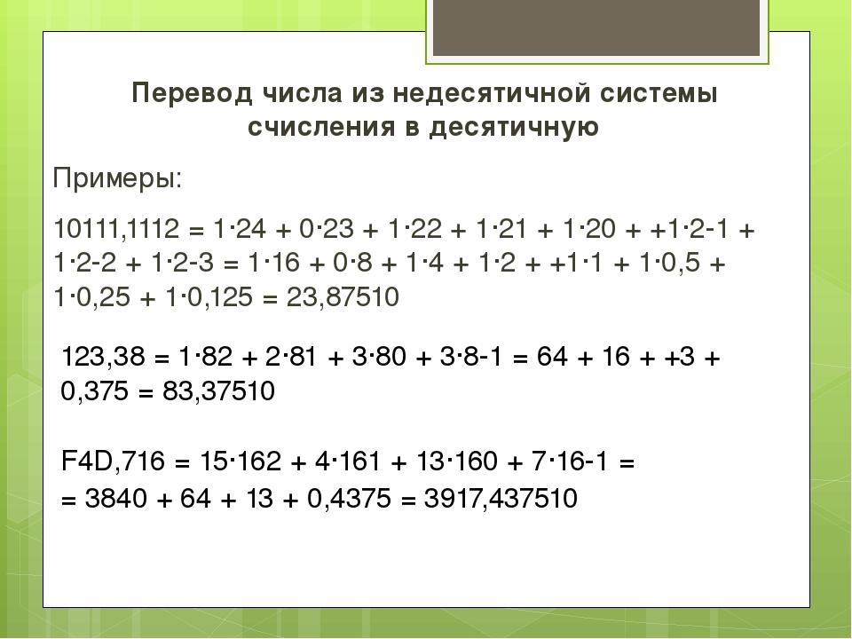 Перевод числа из недесятичной системы счисления в десятичную Примеры: 10111,1...