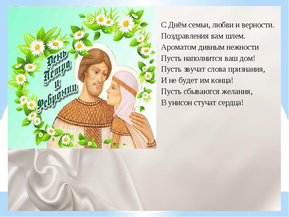Поздравить с днем любви семьи и верности своими словами