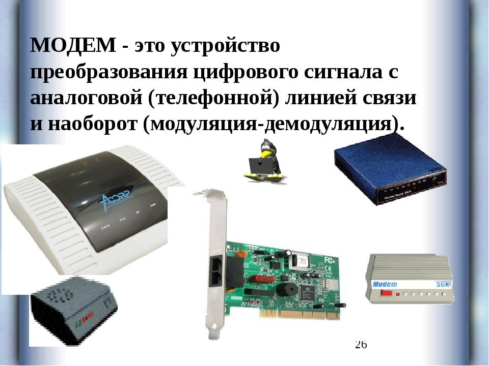 МОДЕМ - это устройство преобразования цифрового сигнала с аналоговой (телефо...
