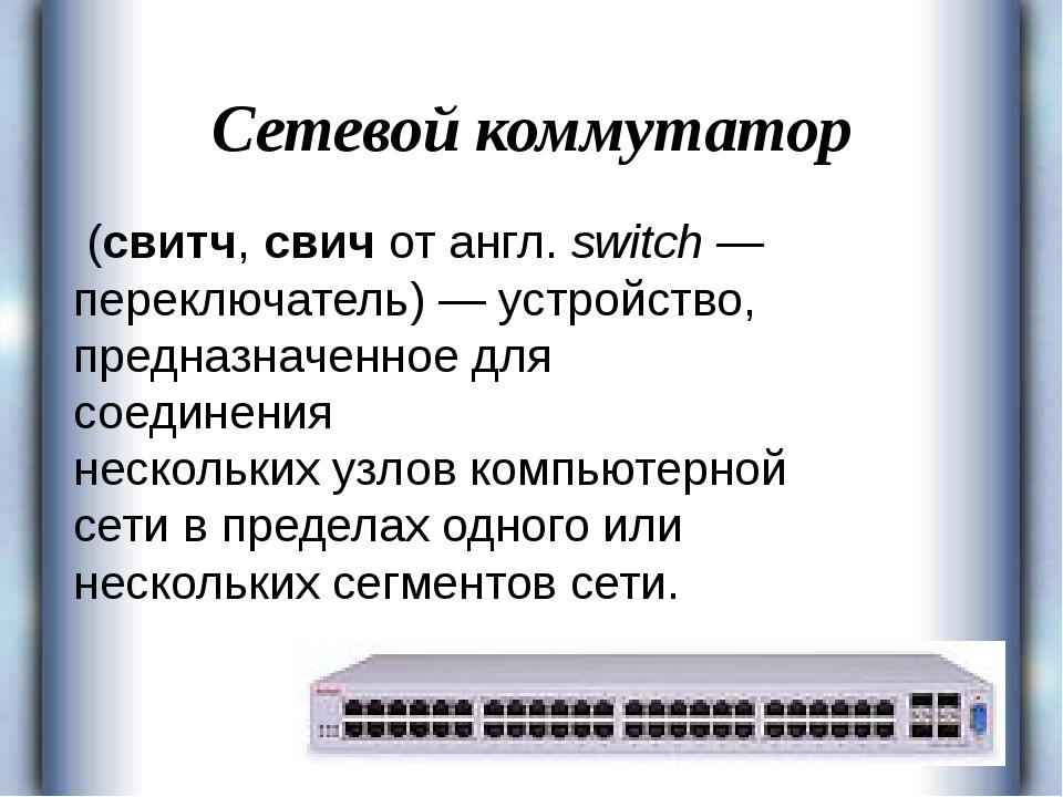 Сетевой коммутатор (свитч,свичотангл.switch— переключатель)— устройств...