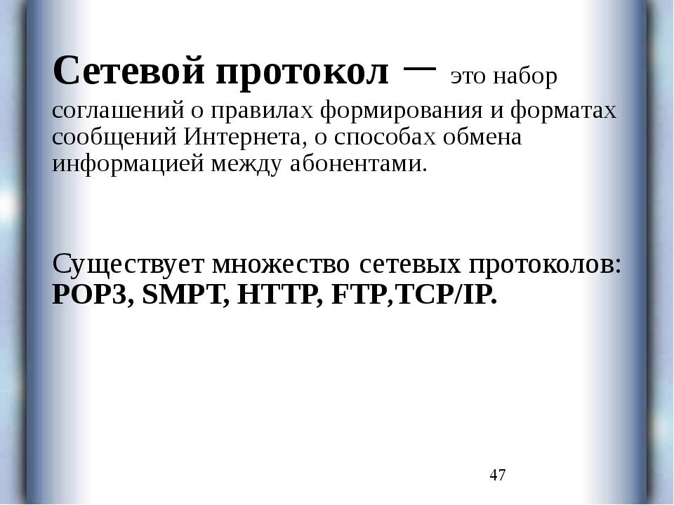 Сетевой протокол – это набор соглашений о правилах формирования и форматах с...