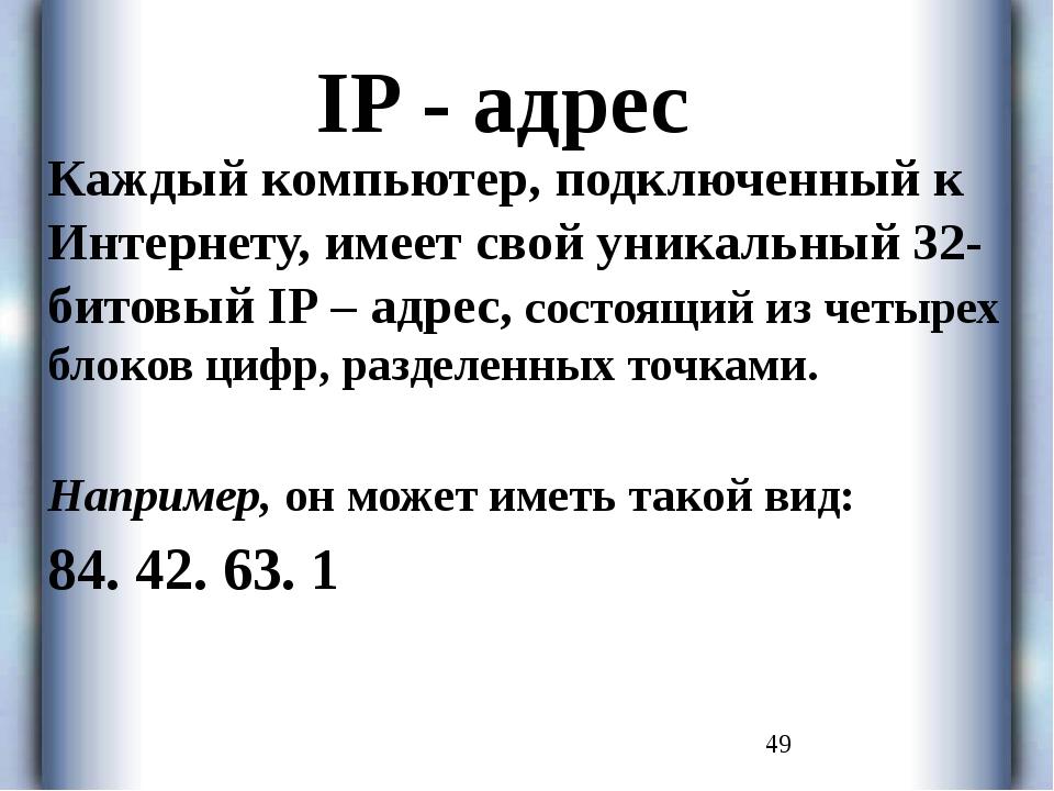 IP - адрес Каждый компьютер, подключенный к Интернету, имеет свой уникальный...