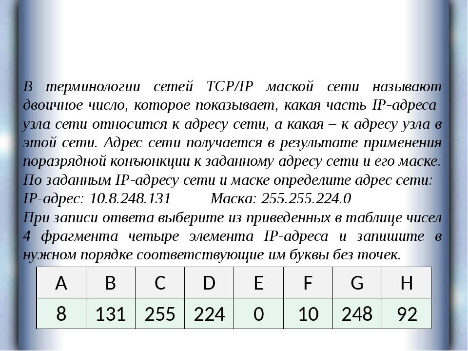 В терминологии сетей TCP/IP маской сети называют двоичное число, которое пока...