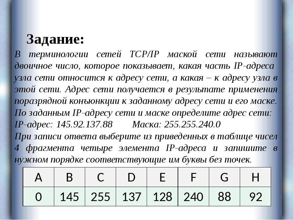 Задание: В терминологии сетей TCP/IP маской сети называют двоичное число, кот...