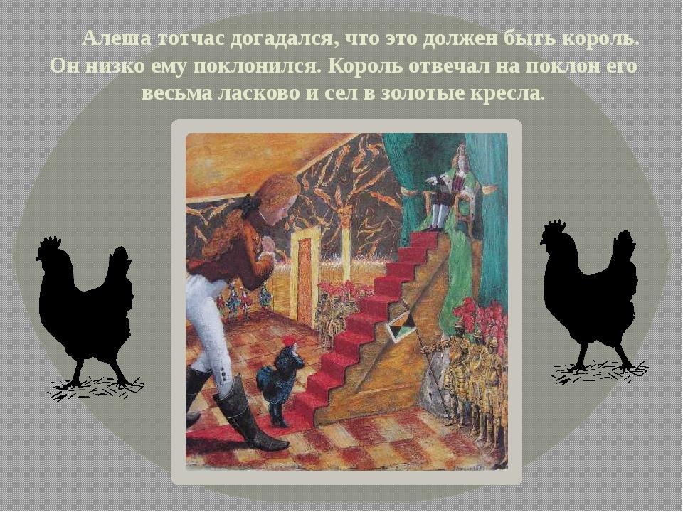лев картинки из сказки черная курица или подземные жители с описанием одно знание, что
