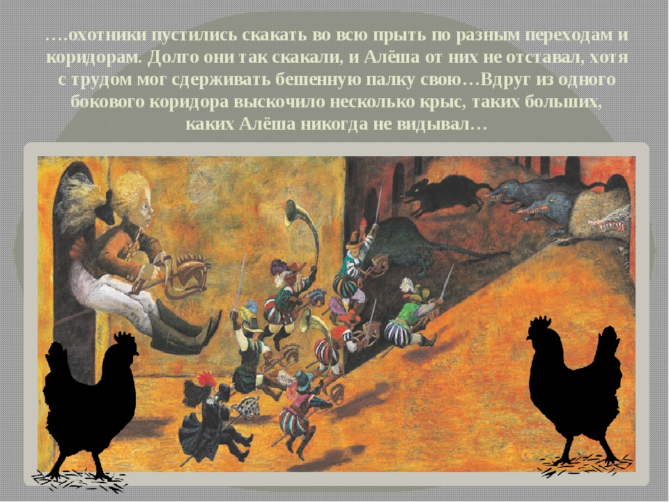Рассказ с картинками черная курица