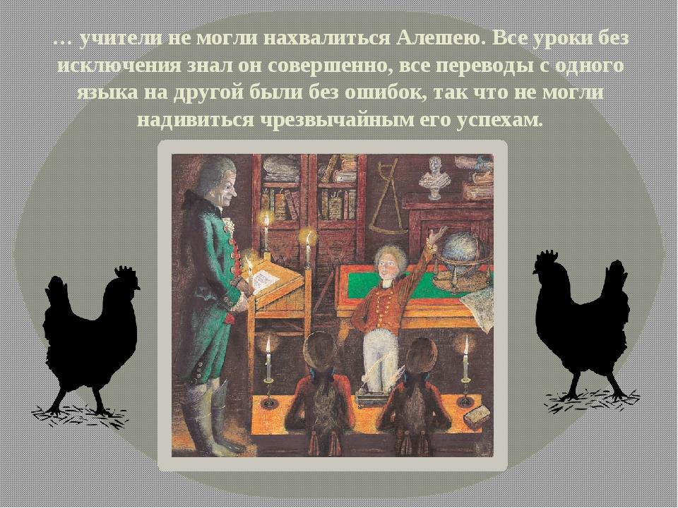 нашем сайте эпизоды в картинках повести черная курица может