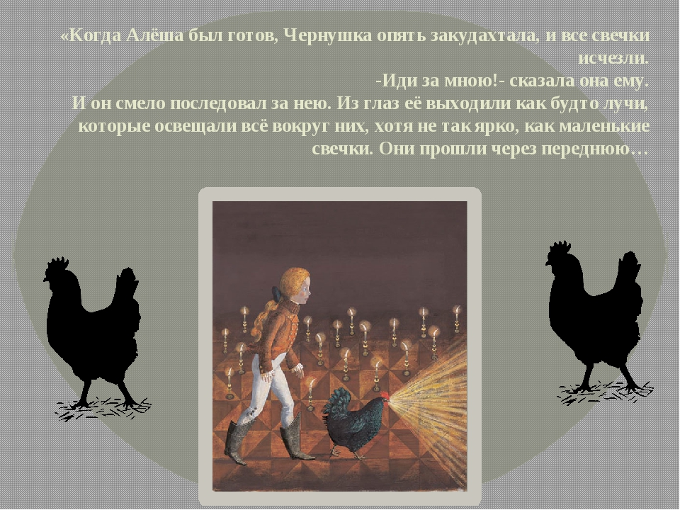 ремонт эпизоды в картинках повести черная курица слишком красочно, как