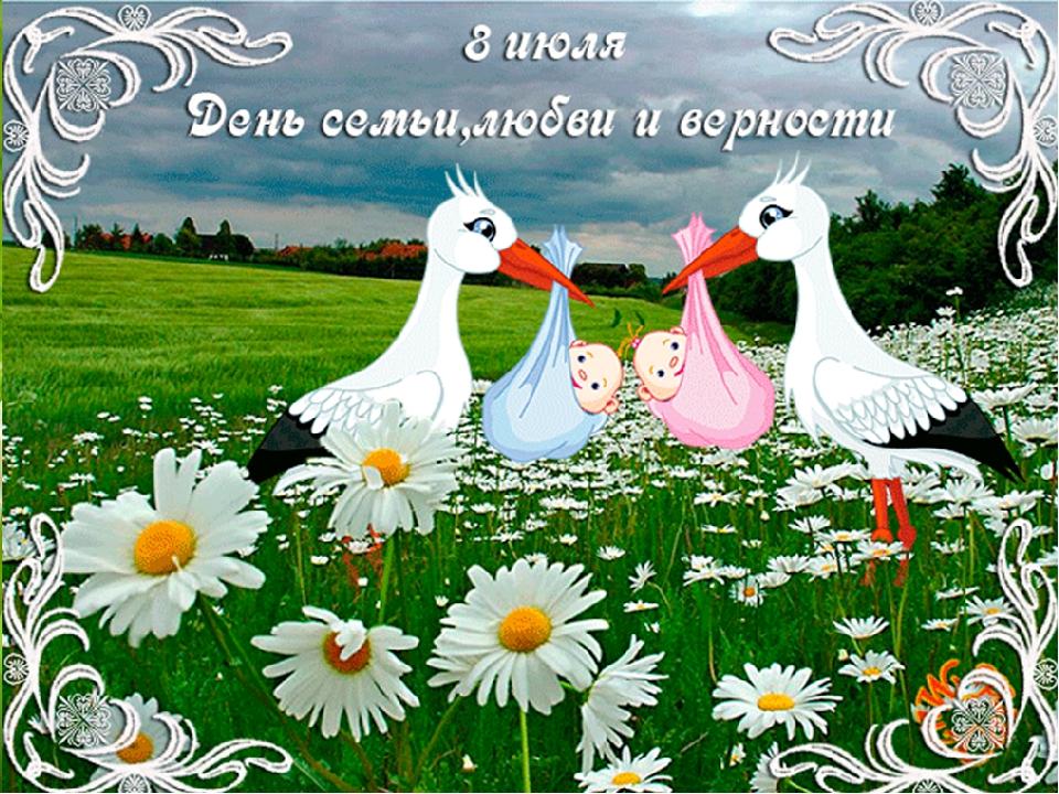 Красивые анимационные открытки с днем любви семьи и верности, дню муниципального работника