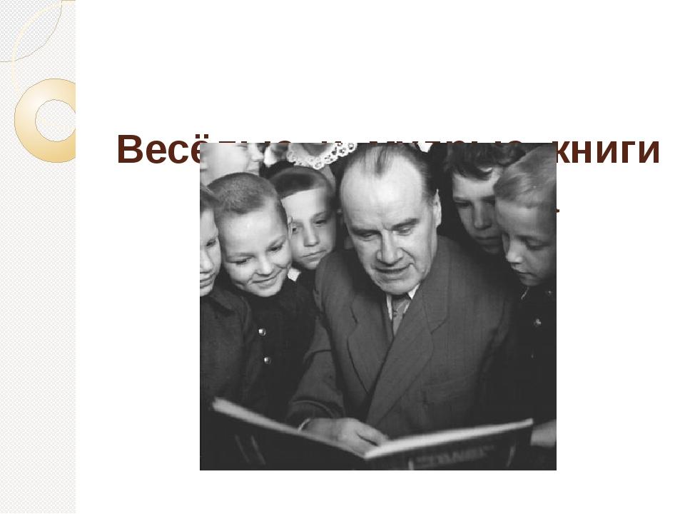 Весёлые и мудрые книги Николая Носова
