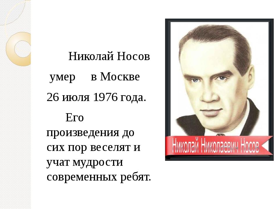 Николай Носов умер в Москве 26 июля 1976 года. Его произведения до сих пор в...