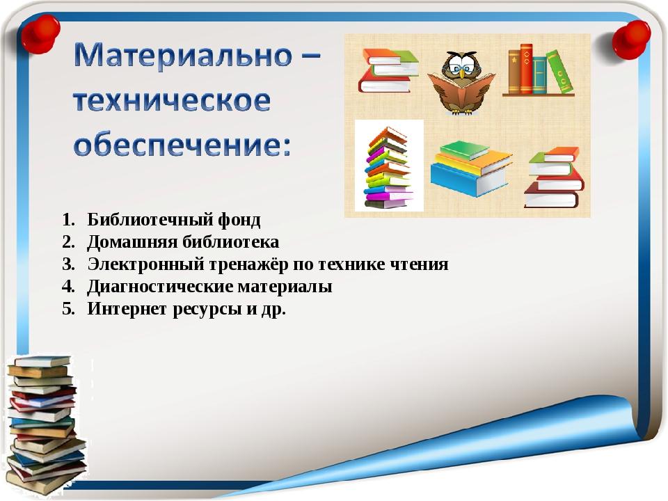 Библиотечный фонд Домашняя библиотека Электронный тренажёр по технике чтения...