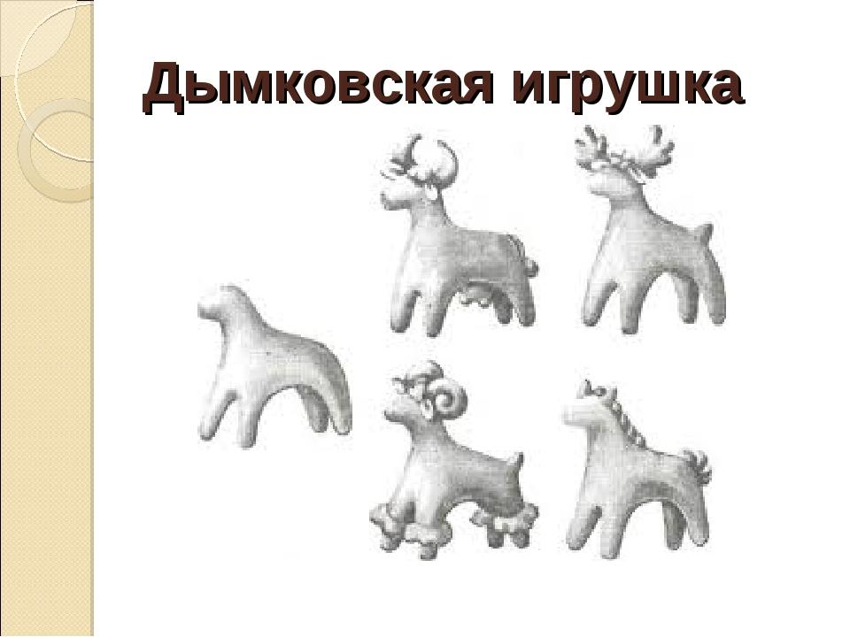 олешек дымковская игрушка картинки лепка схема отпечаток души