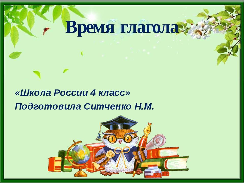 Время глагола «Школа России 4 класс» Подготовила Ситченко Н.М.