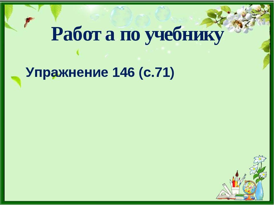 Работа по учебнику Упражнение 146 (с.71)