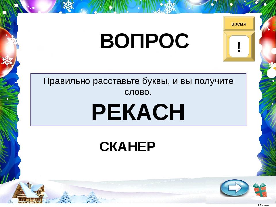 КОМПЬЮТЕР ВОПРОС время 0 1 2 3 4 5 6 7 8 9 ! © Полшкова В.В., 2019 © Полшкова...