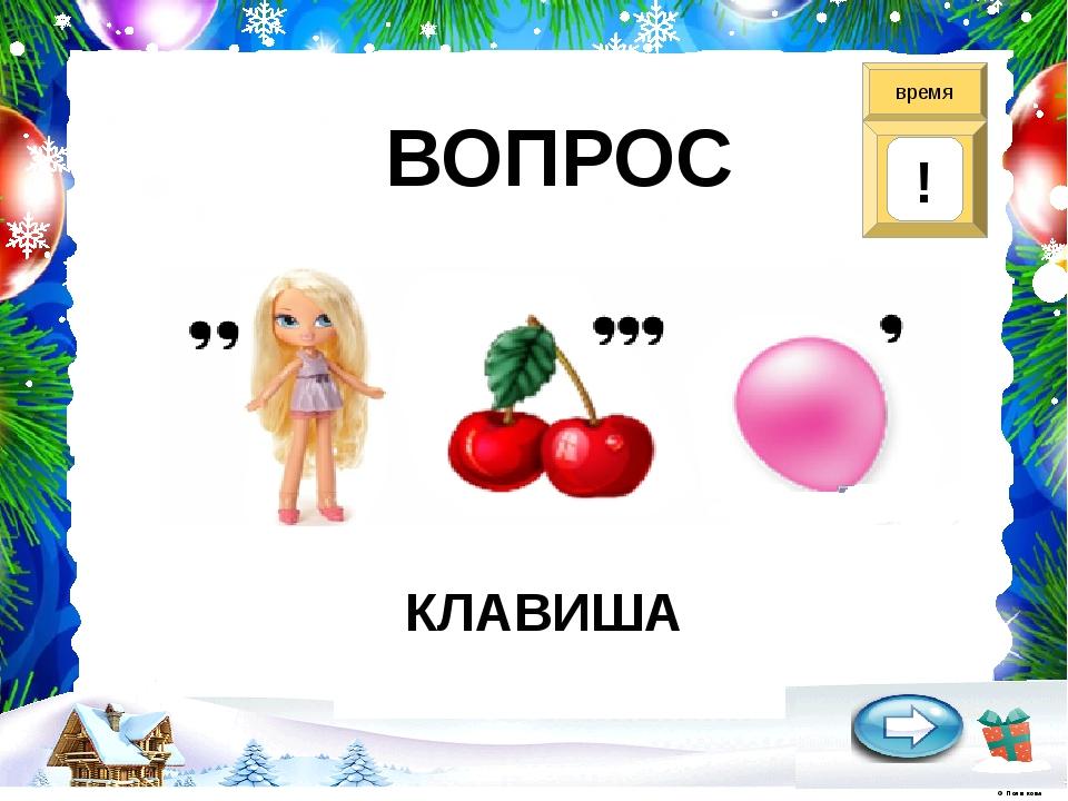 микрофон ВОПРОС время 0 1 2 3 4 5 6 7 8 9 ! © Полшкова В.В., 2019 © Полшкова...