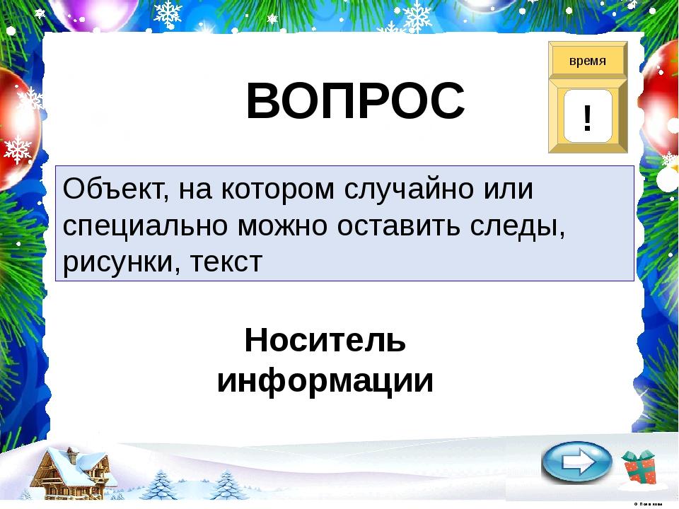 Спасибо за игру! © Полшкова В.В., 2019 © Полшкова В.В., 2019