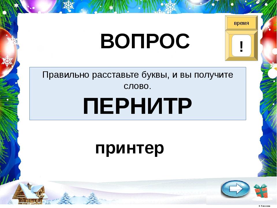 КЛАВИША ВОПРОС время 0 1 2 3 4 5 6 7 8 9 ! © Полшкова В.В., 2019 © Полшкова В...