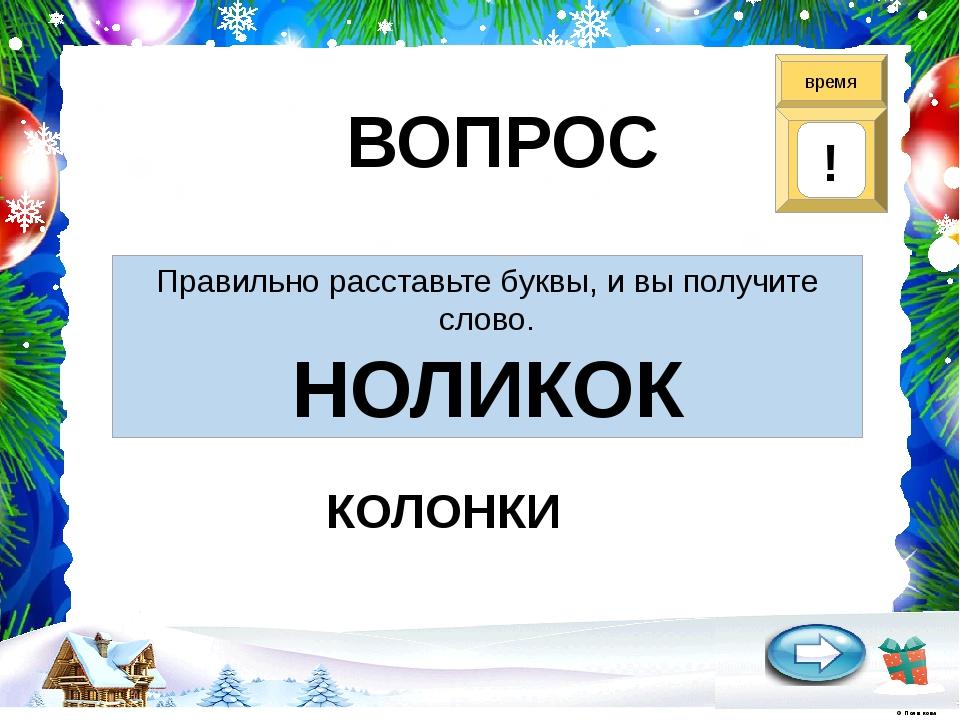 КУРСОР ВОПРОС время 0 1 2 3 4 5 6 7 8 9 ! © Полшкова В.В., 2019 © Полшкова В....