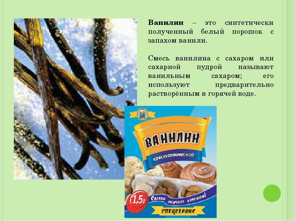 Ванилин – это синтетически полученный белый порошок с запахом ванили. Смесь в...