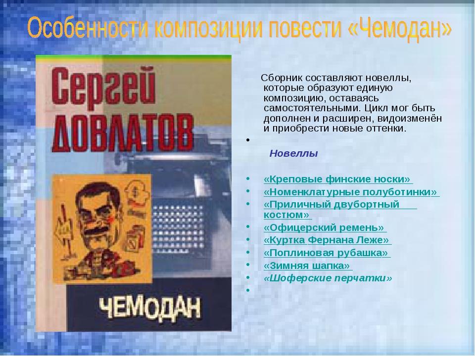 Сборник составляют новеллы, которые образуют единую композицию, оставаясь са...