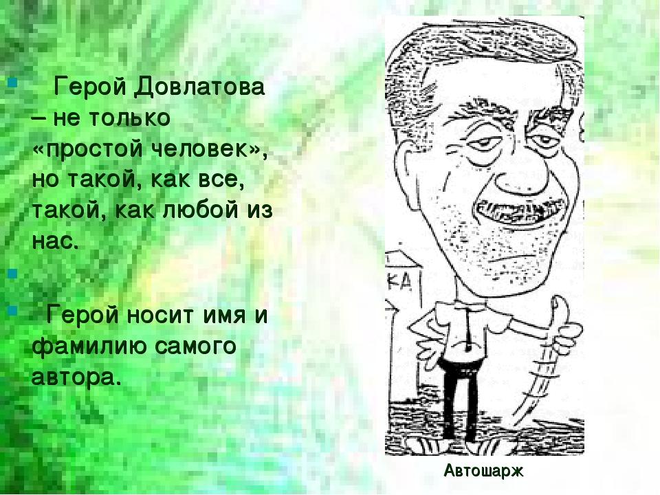 Автошарж Герой Довлатова – не только «простой человек», но такой, как все, т...