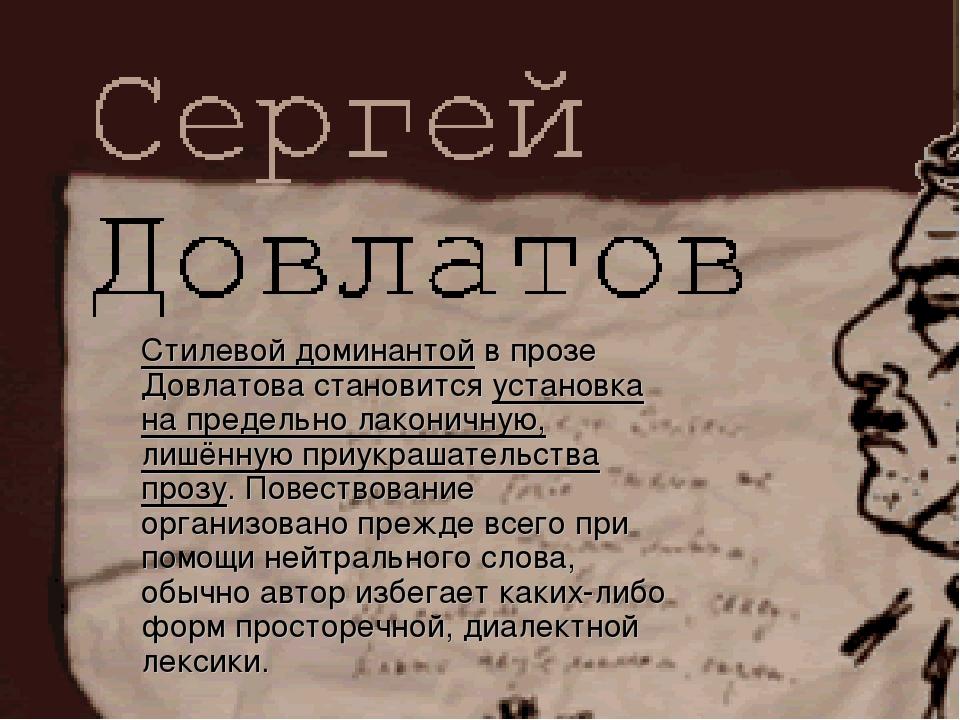 Стилевой доминантой в прозе Довлатова становится установка на предельно лако...