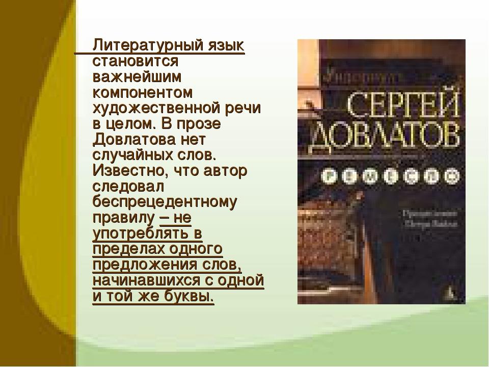 Литературный язык становится важнейшим компонентом художественной речи в цел...