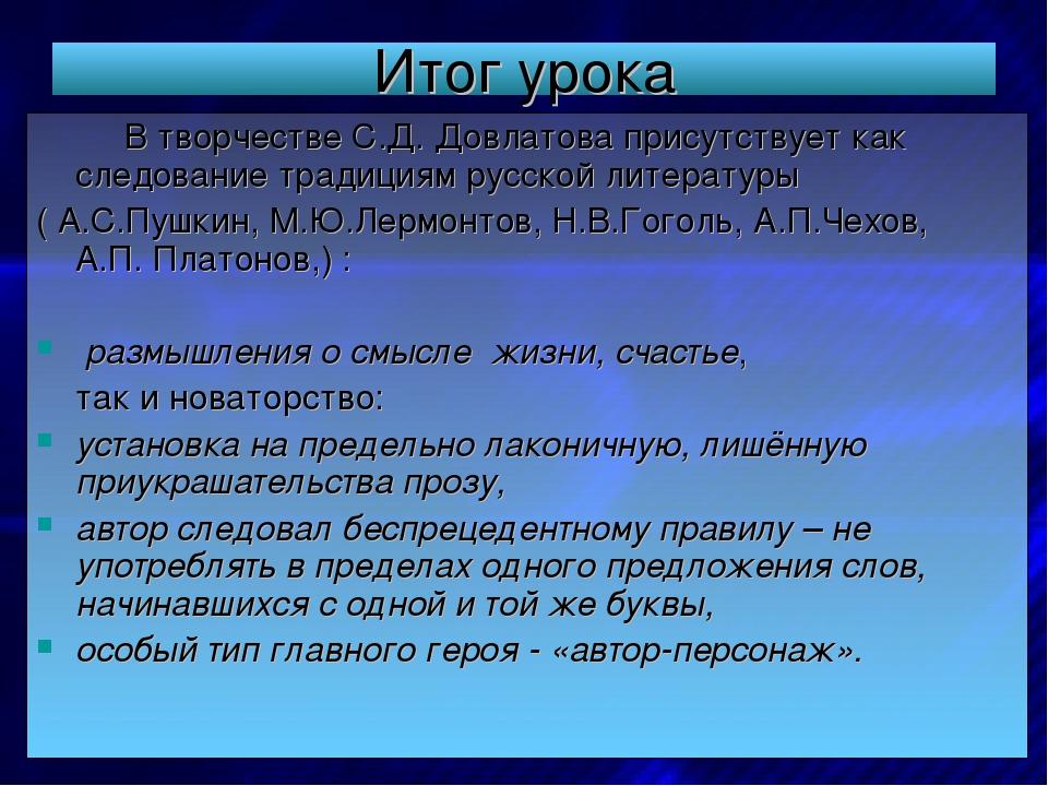 Итог урока В творчестве С.Д. Довлатова присутствует как следование традициям...
