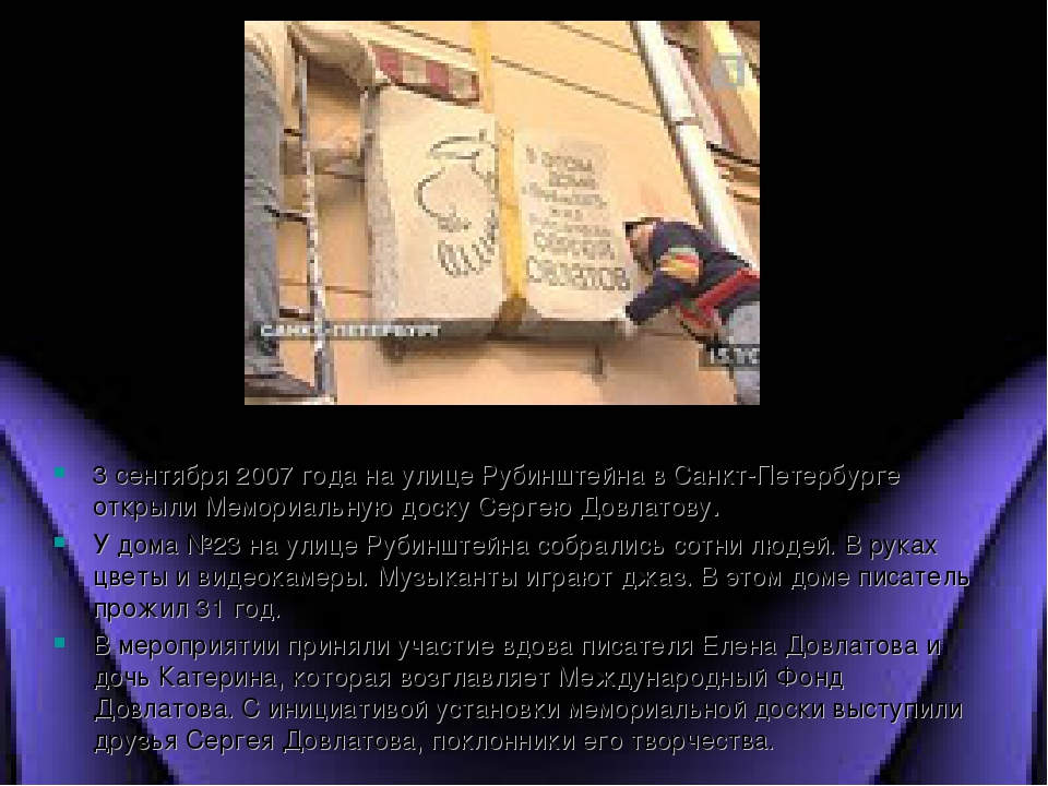 3 сентября 2007 года на улице Рубинштейна в Санкт-Петербурге открыли Мемориал...