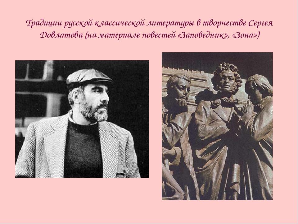 Традиции русской классической литературы в творчестве Сергея Довлатова (на ма...