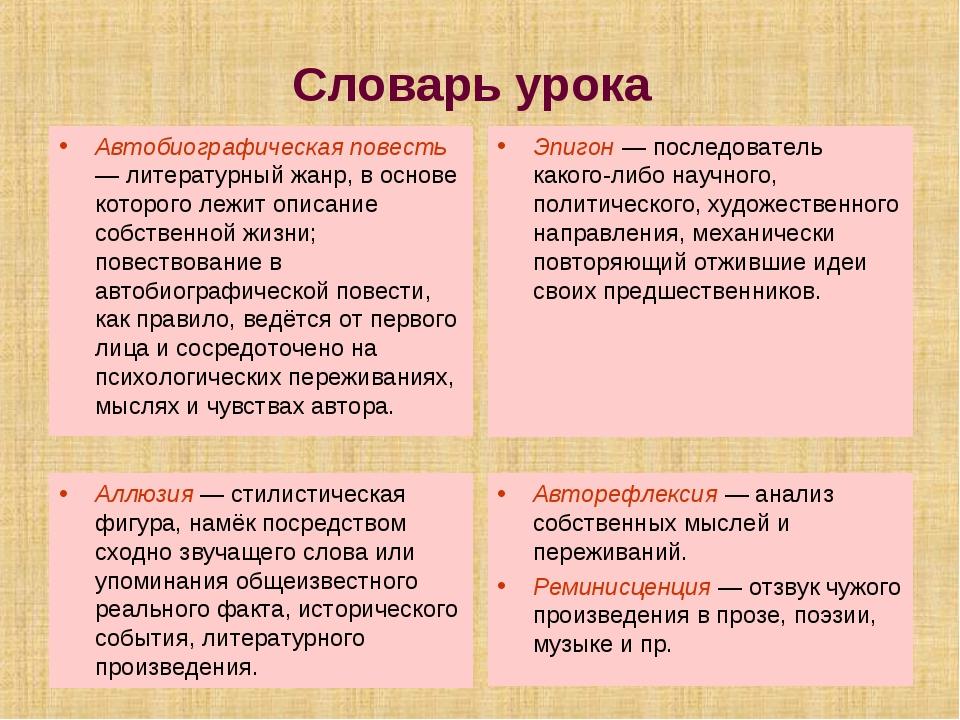 Словарь урока Автобиографическая повесть — литературный жанр, в основе которо...