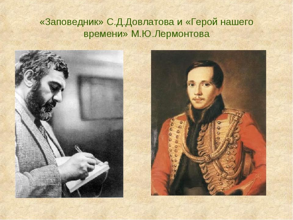 «Заповедник» С.Д.Довлатова и «Герой нашего времени» М.Ю.Лермонтова