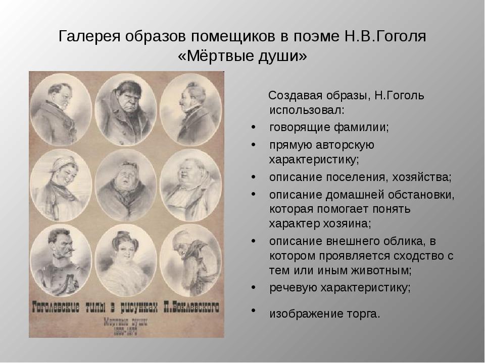 Галерея образов помещиков в поэме Н.В.Гоголя «Мёртвые души» Создавая образы,...
