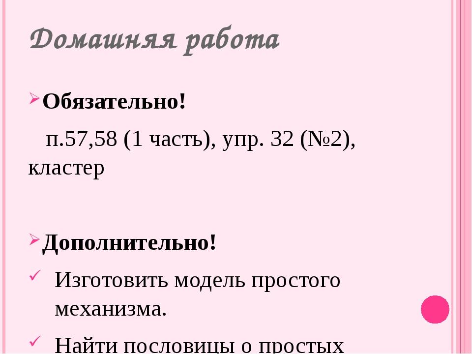 Домашняя работа Обязательно! п.57,58 (1 часть), упр. 32 (№2), кластер Дополни...