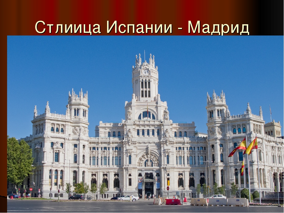 Стлиица Испании - Мадрид