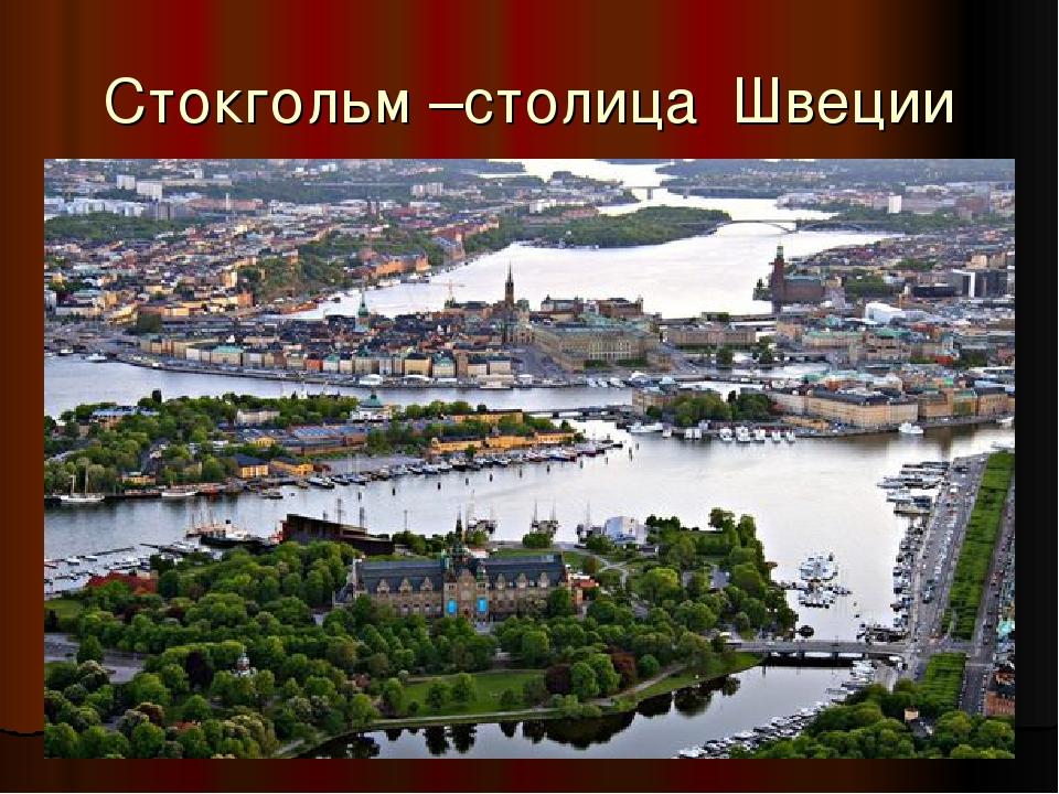 Стокгольм –столица Швеции