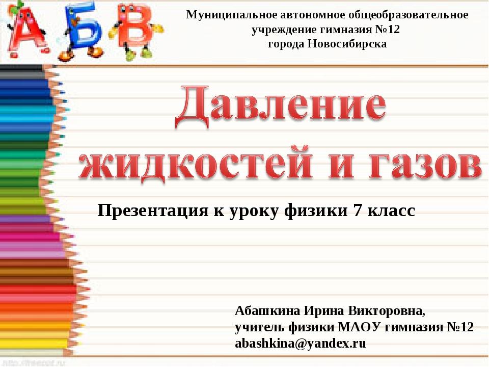 Муниципальное автономное общеобразовательное учреждение гимназия №12 города Н...