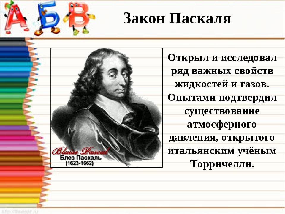 Закон Паскаля Открыл и исследовал ряд важных свойств жидкостей и газов. Опыта...