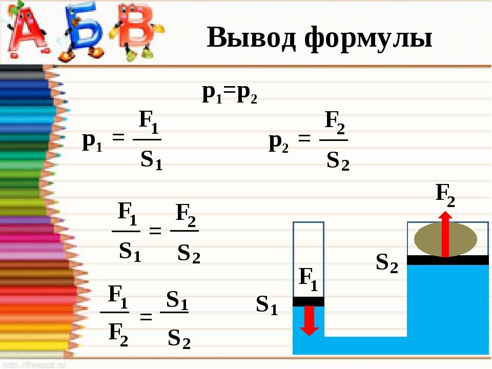 р1=р2 Вывод формулы р1 = р2 = = =