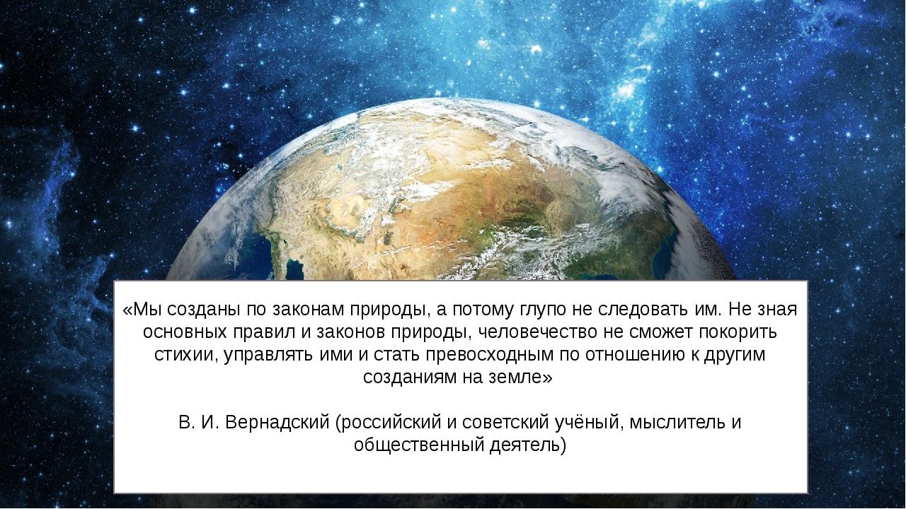 «Мы созданы по законам природы, а потому глупо не следовать им. Не зная основ...