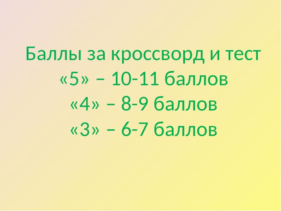 Баллы за кроссворд и тест «5» – 10-11 баллов «4» – 8-9 баллов «3» – 6-7 баллов