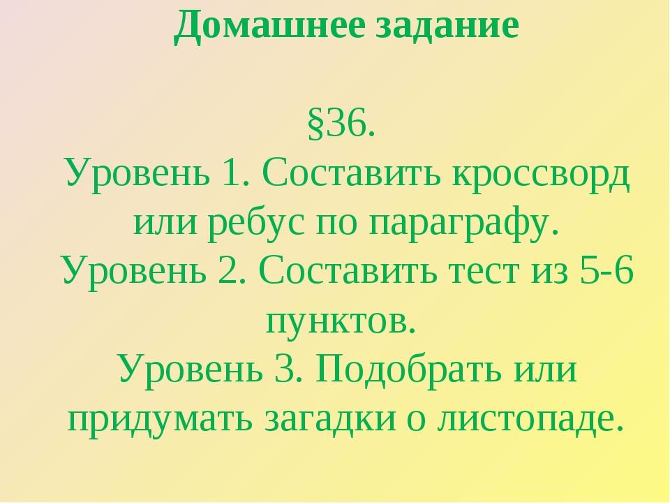 Домашнее задание §36. Уровень 1. Составить кроссворд или ребус по параграфу....