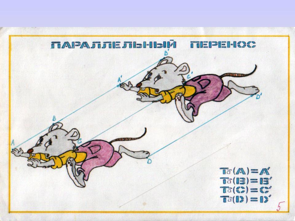 рисунок с движением поворотом или параллельным переносом отдать